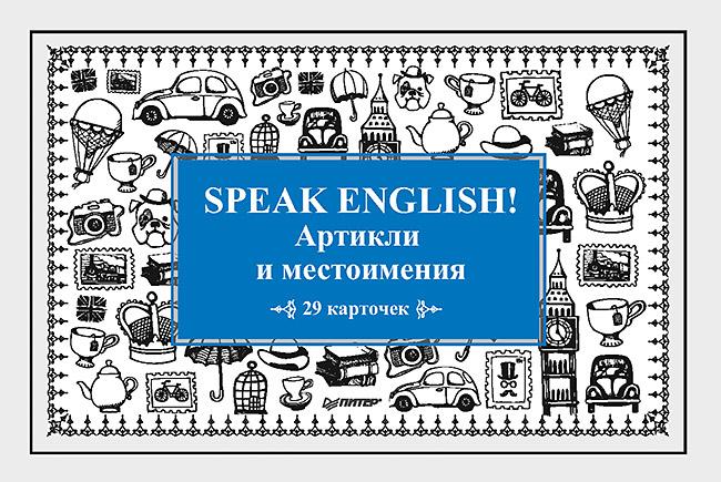 Тляпова А. Г. Speak English! Артикли и местоимения_29 карточек